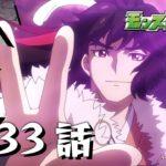 第33話「不滅のドラゴンスピリット」【モンストアニメ公式】