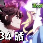 第34話「龍馬vsルシファー」【モンストアニメ公式】
