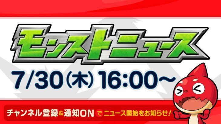モンストニュース[7/30]新イベントや獣神化など、モンストの最新情報をお届けします!【モンスト公式】