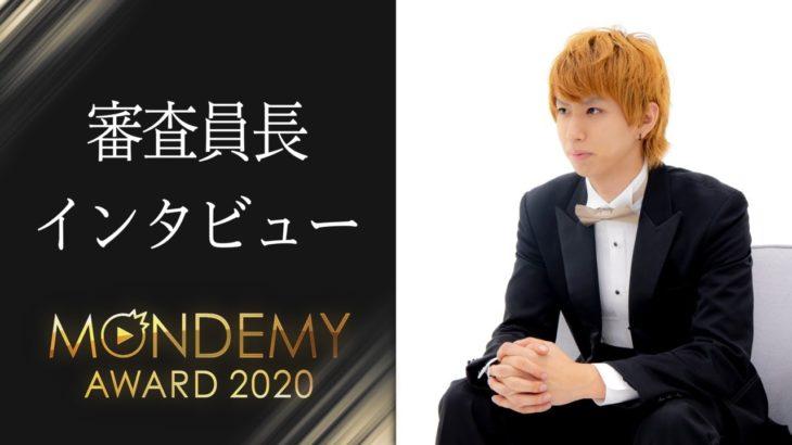 【MONDEMY AWARD 2020】はじめしゃちょーが審査員長に就任!