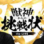 【MONST FREAK 2020 ~宴~】獣神からの挑戦状 the LIVE【モンスト公式】