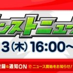 モンストニュース[8/13]モンストの最新情報をお届けします!【モンスト公式】