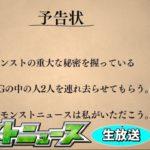【モンスト生放送】モンストニュース[8/20]待機所&振り返り会場【非公式】