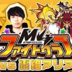 [9/11]M4ファイトクラブ vs 轟絶アリア【モンスト公式】