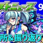 【モンスト生放送】モンストニュース[9/17]待機所&振り返り会場【非公式】