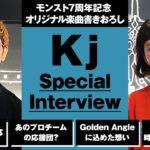 モンスト7周年記念!Kj特別インタビュー!楽曲「Golden Angle」誕生秘話や普段のモンストライフ、ワンパンチャレンジも・・!?