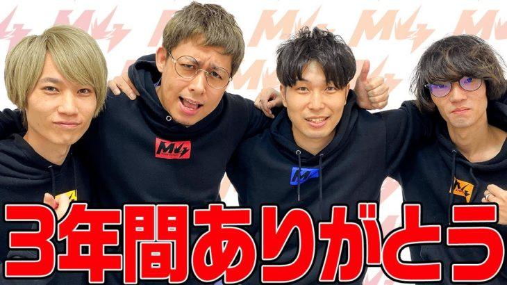 【M4】ぎこちゃんからの大事なお知らせ