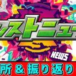 【モンスト生放送】フラパ2020モンストニュース待機所&振り返り会場【非公式】