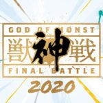 【XFLAG PARK 2020】獣神戦 2020【モンスト公式】