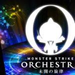 【XFLAG PARK 2020】MONSTER STRIKE ORCHESTRA 〜未開の旋律〜 DAY2【モンスト公式】