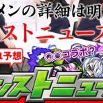 【モンスト】怪しすぎるラーメンが遂に完成する…明日のモンストニュース[11/11]予想!