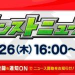 モンストニュース[11/26]モンストの最新情報をお届けします!【モンスト公式】
