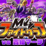 [11/27]M4ファイトクラブ vs 轟絶マーチ【モンスト公式】