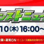 モンストニュース[12/10]モンストの最新情報をお届けします!【モンスト公式】