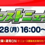 モンストニュース[12/28]モンストの最新情報をお届けします!【モンスト公式】