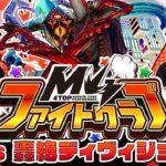 [1/2]M4ファイトクラブ vs 轟絶ディヴィジョン【モンスト公式】