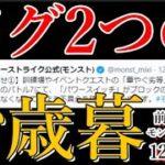 搾取のガチャ確率操作運営が歳末特大バグ祭り2020を開催中!!!【前日モンストニュース12月23日】