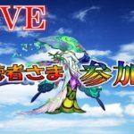 【🔴 モンストLIVE】箱4確定!!《轟絶》コンプレックス運極作成お手伝い&雑談LIVE!![視聴者参加型]