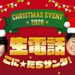 【クリスマスライブ配信】生電話!こに☆たちサンタ!【モンスト公式】