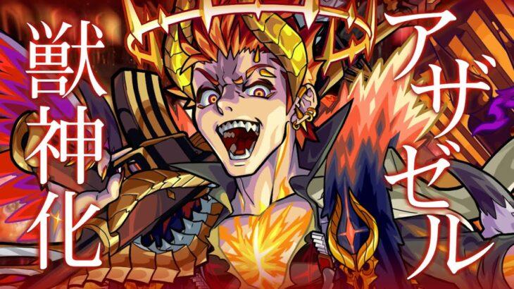 【獣神化】抗争を制する魔都の支配者 アザゼル SPECIAL MOVIE【モンスト公式】