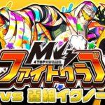 [3/12]M4ファイトクラブ vs 轟絶イグノー【モンスト公式】