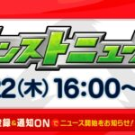 モンストニュース[4/22]モンストの最新情報をお届けします!【モンスト公式】