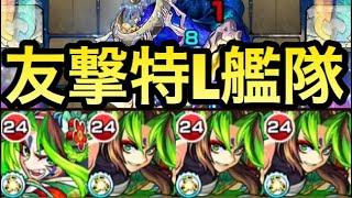 【友撃特L&レベル120】ノクターンがブレス祭りで崩壊ww『獣神化石川五右衛門』艦隊を使ってみた!【モンスト】
