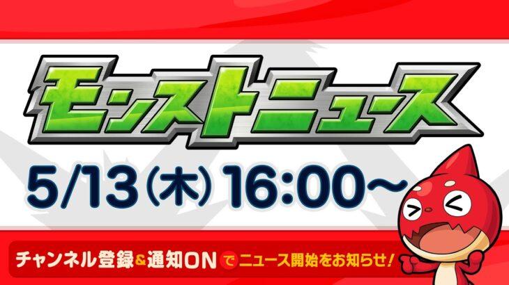 モンストニュース[5/13]新バトルシステムの期間限定イベントや獣神化など、モンストの最新情報をお届けします!【モンスト公式】