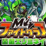 [5/14]M4ファイトクラブ vs 轟絶エリミネイター【モンスト公式】